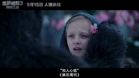 《猩球崛起3》外媒盛赞视频