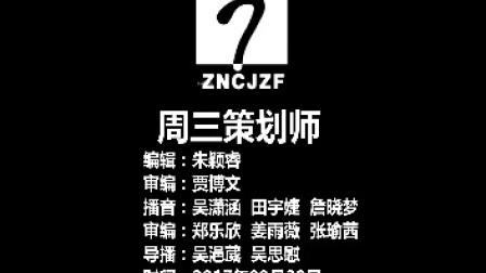 2017.09.20eve周三策划师