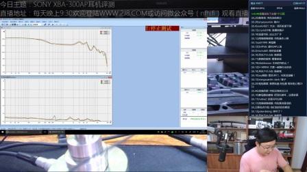 SONY xba-300ap耳机怎么样 索尼300AP评测 nfhifi脑放直播耳机评测