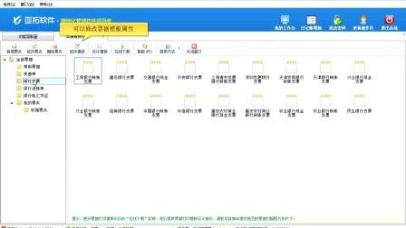 (票据管理)票据打印模板