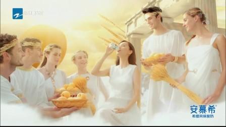 杨颖安慕希黄桃燕麦希腊风味酸奶高清广告