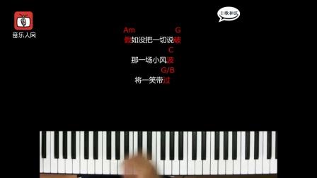 简单几步教你学会弹唱《可惜没如果》 即兴 钢琴 键盘演奏教学