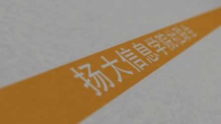 2016扬大信院社联社团宣传