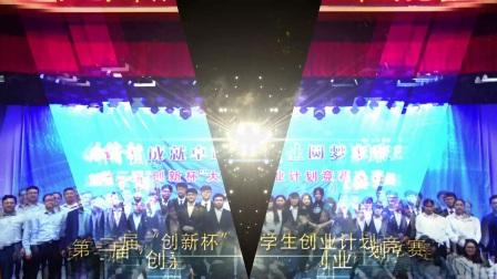 扬州大学信息工程学院第三届创新杯决赛开场