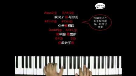 简单几步教你学会弹唱《淘汰》
