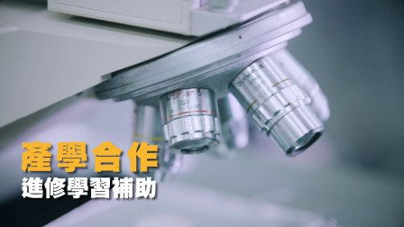 台湾庆康科技徵才广告片