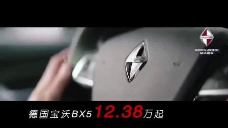 宝沃BX5 1.4T高功率发动机 不一样的驾乘体验