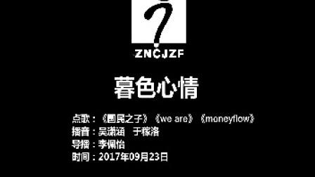 2017.09.23eve暮色心情