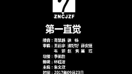 2017.09.23eve 第一直觉