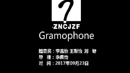 2017.09.23eve Gramophone