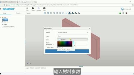 Simright Toptimizer 2.0-基于Web拓扑优化工具(中文版)