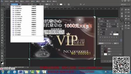 PhotoshopCS3平面广告设计经典实例教程47实例_视频