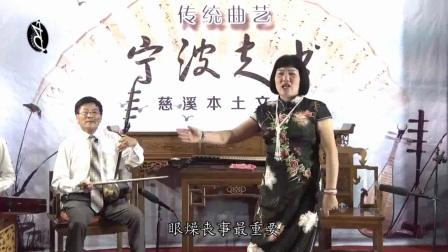 宁波走书《三北虞洽卿》31-35集 表演:孙聪美