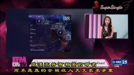 【Singto狮子】【Phone In EFM on TV】【电话连线】【综艺熟肉】20170724【Super Singto资源博搬运】