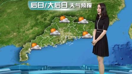 20170924广东卫视天气预报