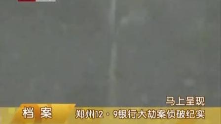 【档案2011】郑州银行1219大劫案侦破纪实