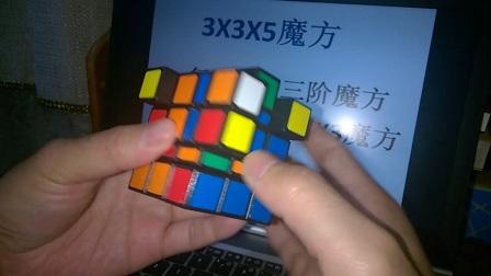 3X3X5魔方复原