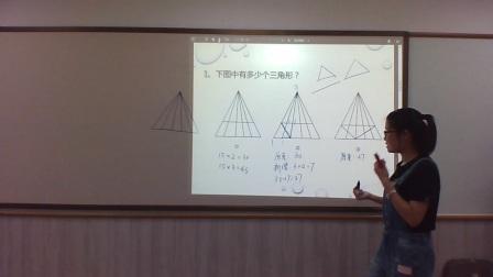 四年级秋季班第三讲图形可以这么数复习视频