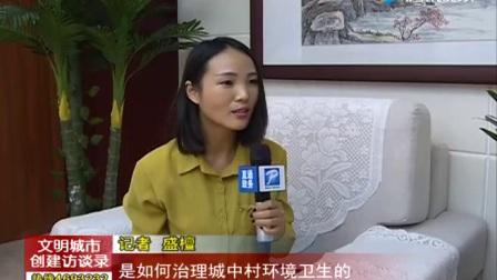 《直通政务》创建文明城: 濮阳工业园区党工委书记郭庆春访谈录
