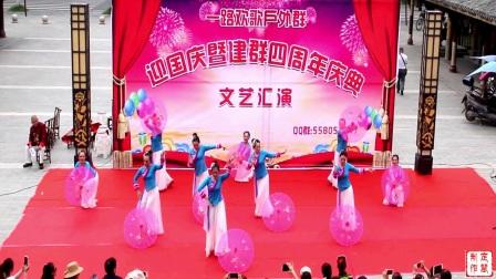 遂宁冬夏莺舞舞蹈队《烟花三月下扬州》