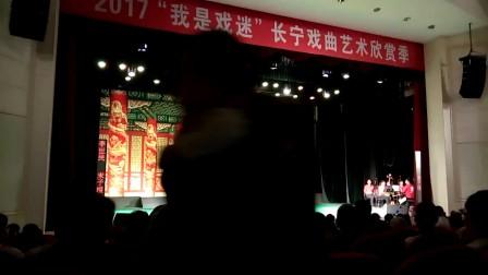 2017上海长宁区戏曲展演豫剧折子戏《三哭殿》