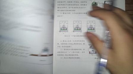 九年级物理初三物理第十六章第一节电压小邵课堂