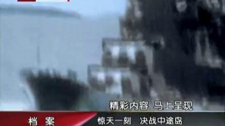 【档案2012】惊天一刻:决战中途岛