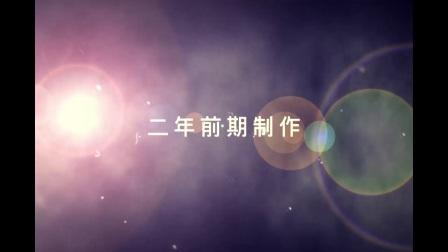 阿古顿巴 宣传片