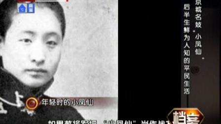 """【档案2013】京城名妓""""小凤仙""""后半生鲜为人知的平民生活"""