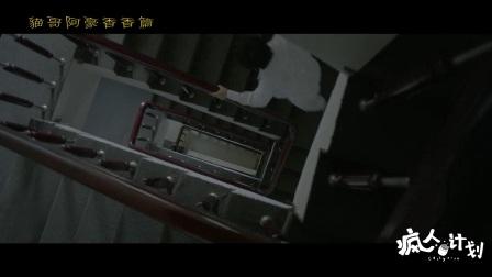 《疯人计划》幕后花絮拍摄现场篇