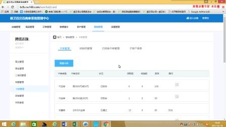 十八、门店管理之门店数据化管理(1)_转