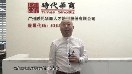广州企业培训机构哪家好?_听关彬老师讲阿米巴