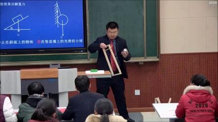 《力的分解》人教版高一物理-中牟第二高级中学:刘国雷