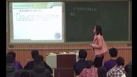 《難溶電解質的溶解平衡》》人教版高二化學-鄭州外國語學校:趙凱歌