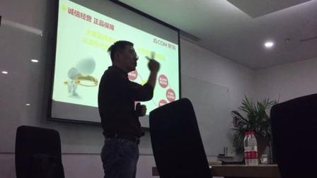 互联网金融讲座