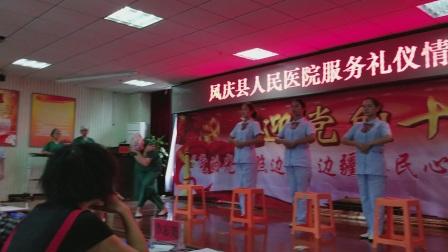 凤庆县人民医院科礼仪情景剧《生命的绿光》