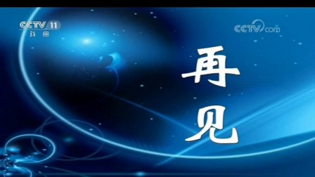 CCTV11 测试卡