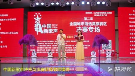 中国新歌声呼伦贝尔莫旗海选决赛杨老师开场演讲