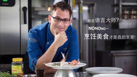 参赛厨师:三亚山海天万豪大酒店傲途格-Luca