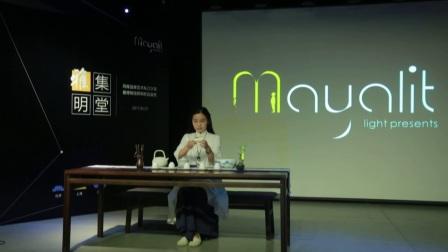 Mayalit玛雅博物馆文化私订沙龙上海站