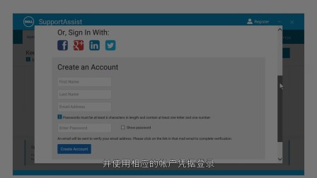 SupportAssist-Registering SupportAssist