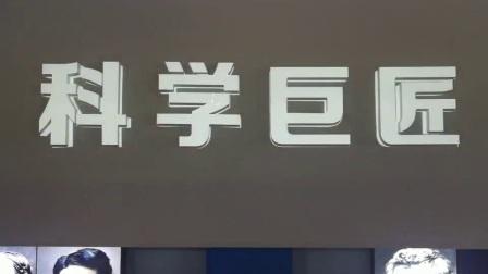 """上海力富WATCHTOUT 异形投影案例之济南科技馆""""科学巨匠""""艺术投影"""