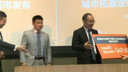 SOHO 3Q全国拓展首轮锁定沪宁杭