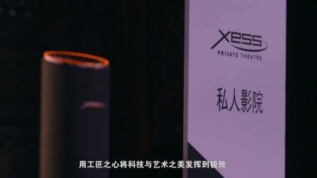 对话科技与艺术,品鉴TCL X6 XESS私人影院