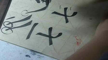 田雪松楷书偏旁部首讲解02 横与竖