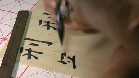 田雪松楷书偏旁部首讲解06 立刀旁与单人旁(上)