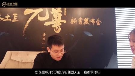 9月14日天蚕土豆《元尊》新书采访视频