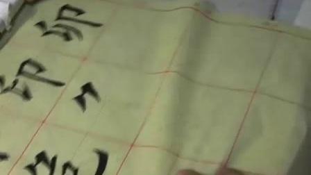田雪松楷书偏旁部首讲解16 硬耳刀