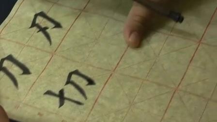 田雪松楷书偏旁部首讲解19 刀字旁