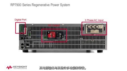是德科技 RP7900直流电源/可回收负载系统输出的纯净再生交流电